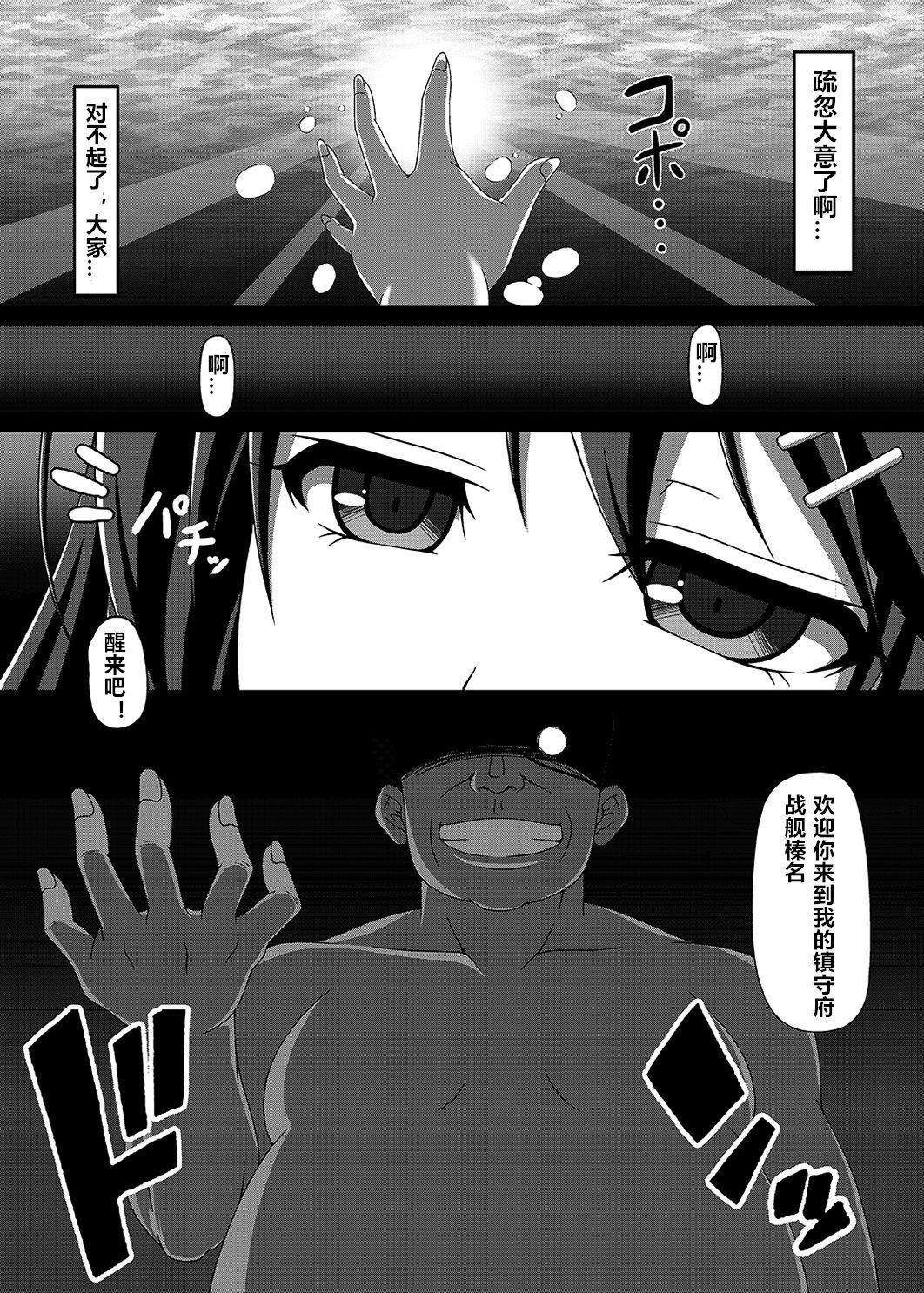 Kantai Akuochi Keikaku 1