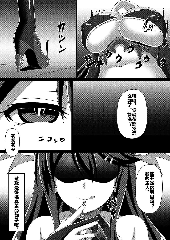 Kantai Akuochi Keikaku 19