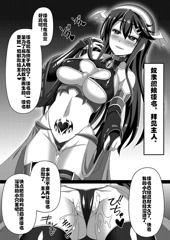 Kantai Akuochi Keikaku 20