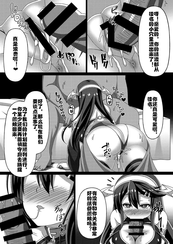 Kantai Akuochi Keikaku 26