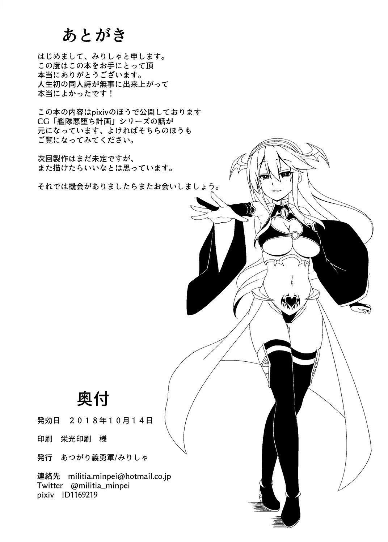 Kantai Akuochi Keikaku 28