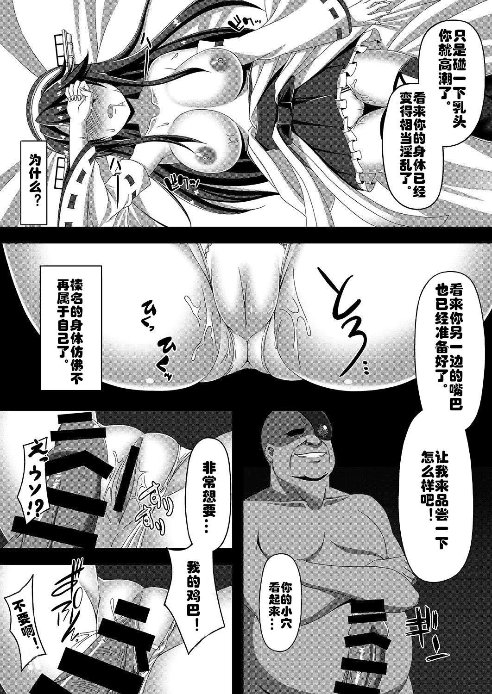 Kantai Akuochi Keikaku 6
