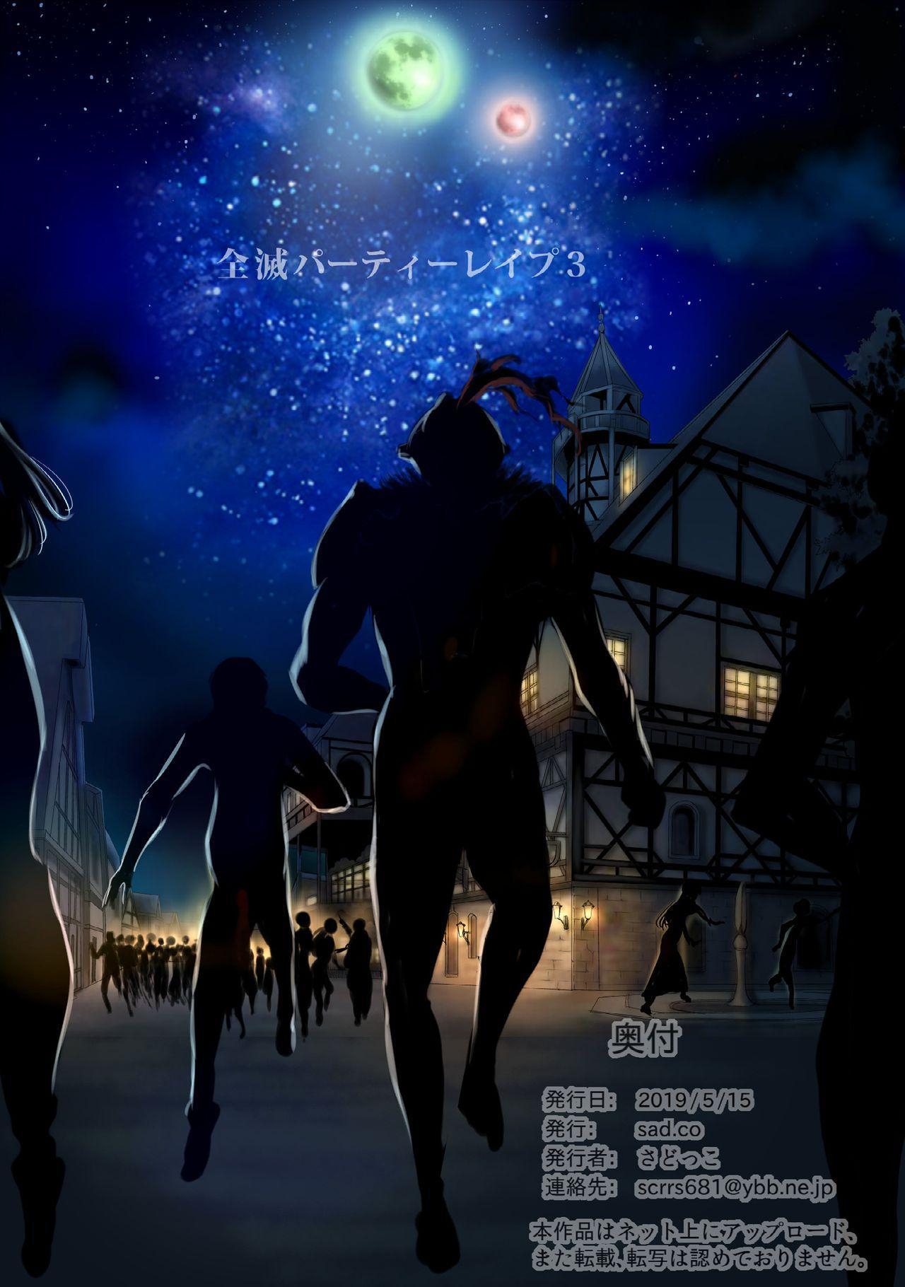 Zenmetsu Party Rape 3 81