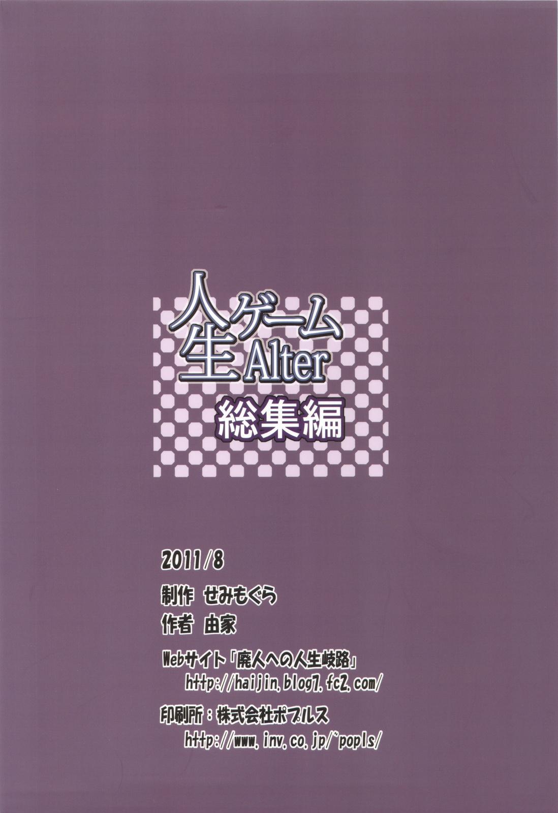 Jinsei Game Alter Soushuuhen 147
