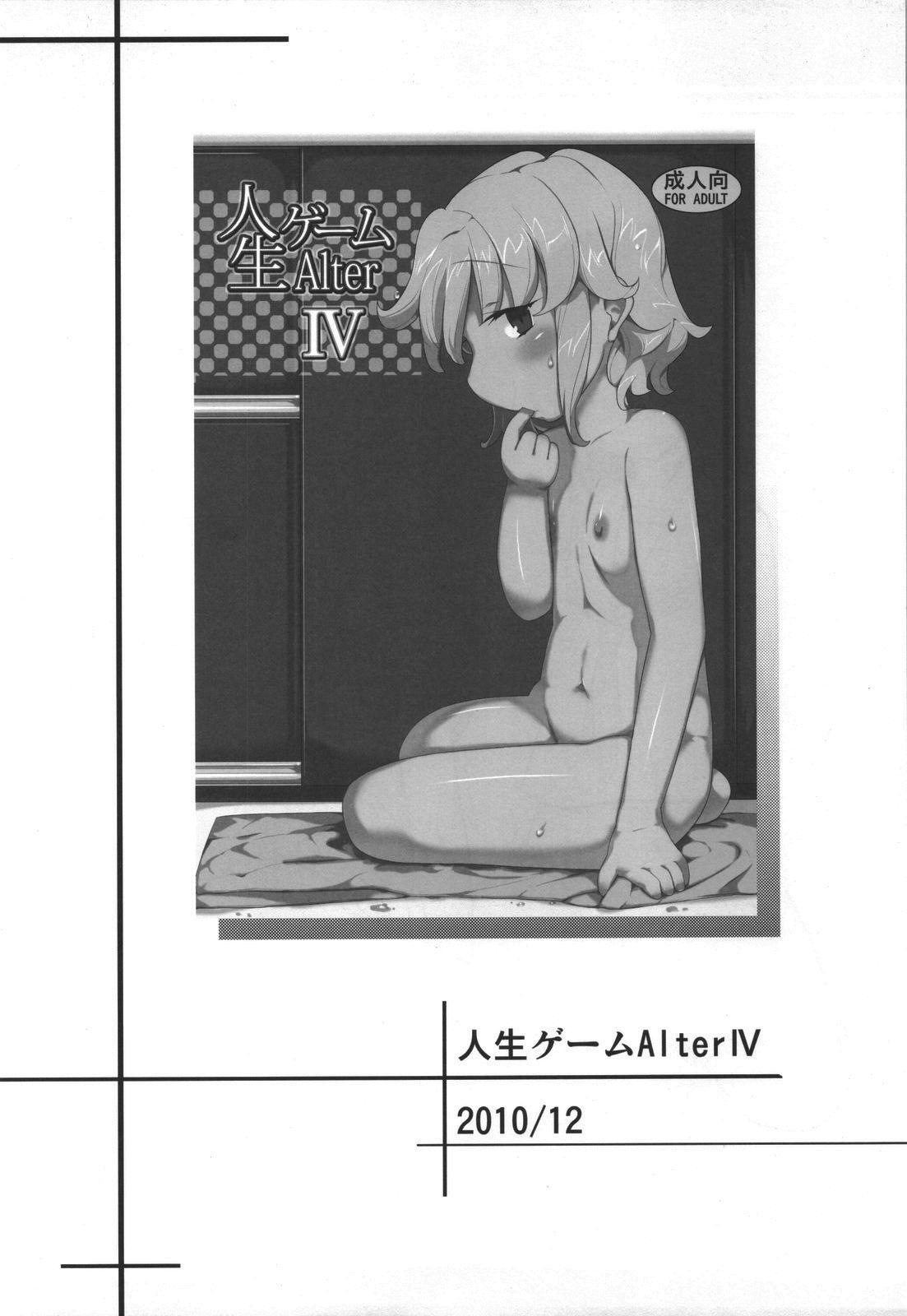 Jinsei Game Alter Soushuuhen 80