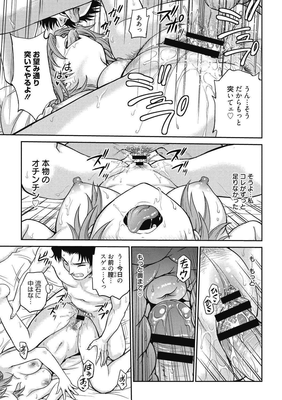 Chokyo Soudanshitsu 10