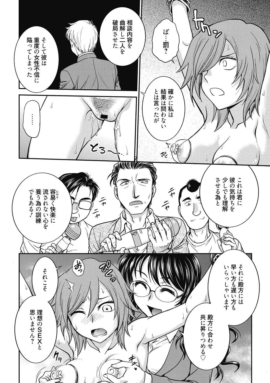Chokyo Soudanshitsu 159
