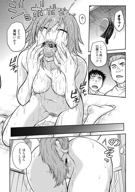 Chokyo Soudanshitsu 174