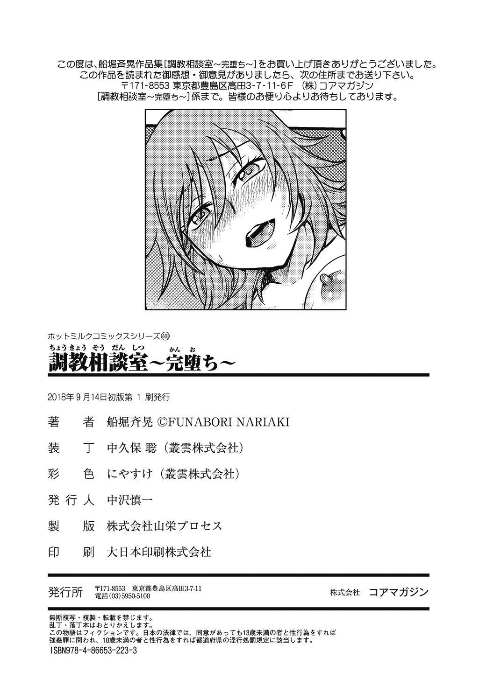 Chokyo Soudanshitsu 209