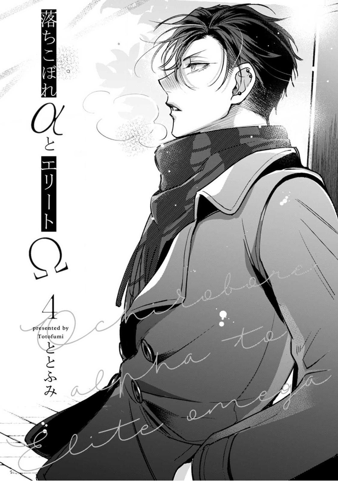 Ochikobore Alpha to Elite Omega   问题α与精英Ω Ch. 1-4 118