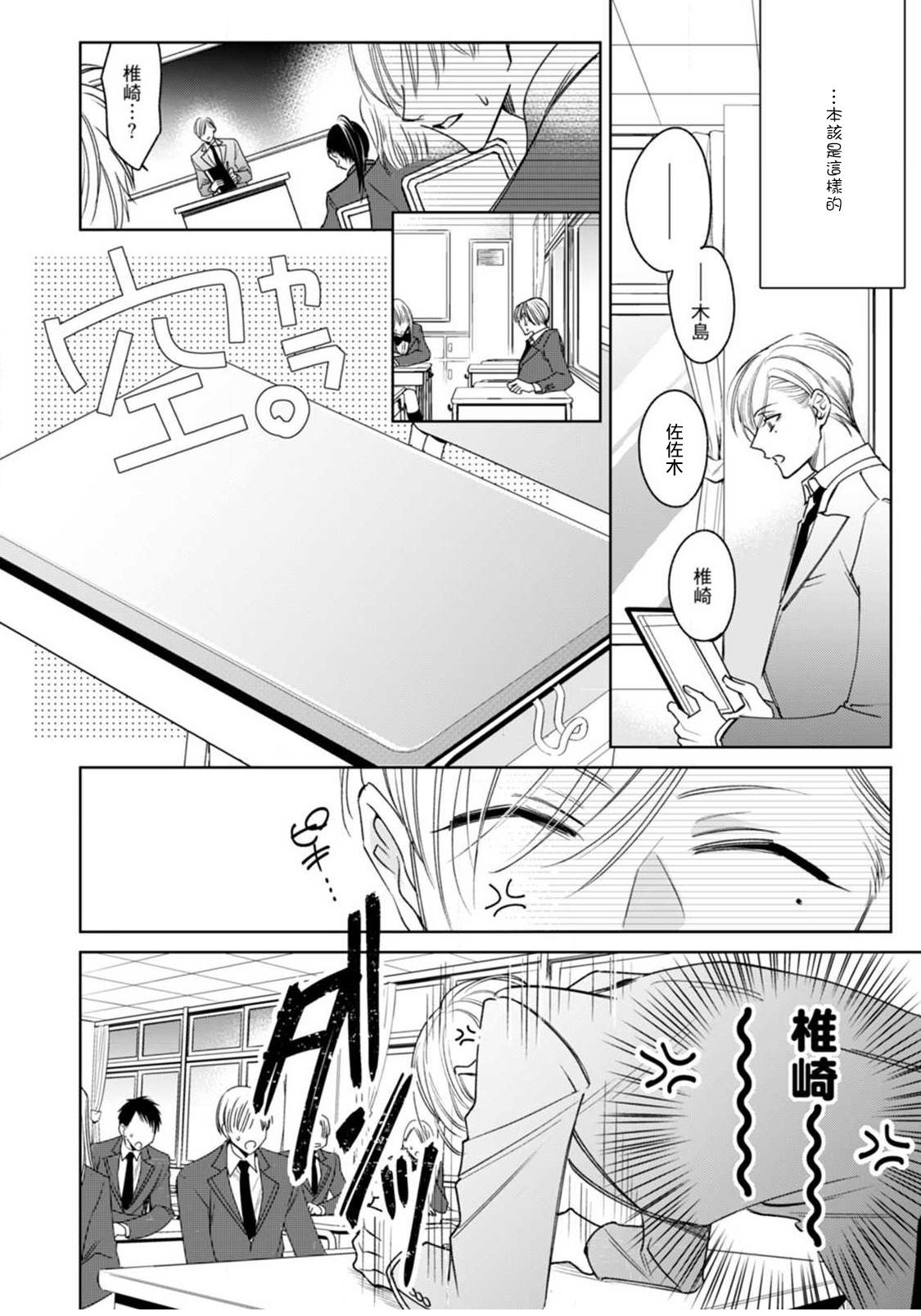 Ochikobore Alpha to Elite Omega   问题α与精英Ω Ch. 1-4 11