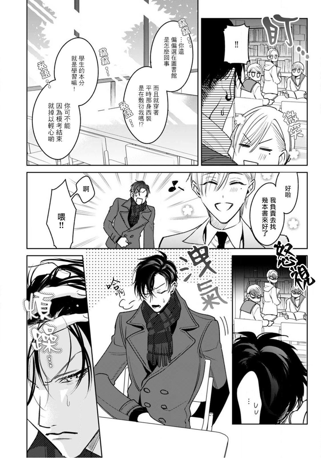 Ochikobore Alpha to Elite Omega   问题α与精英Ω Ch. 1-4 120