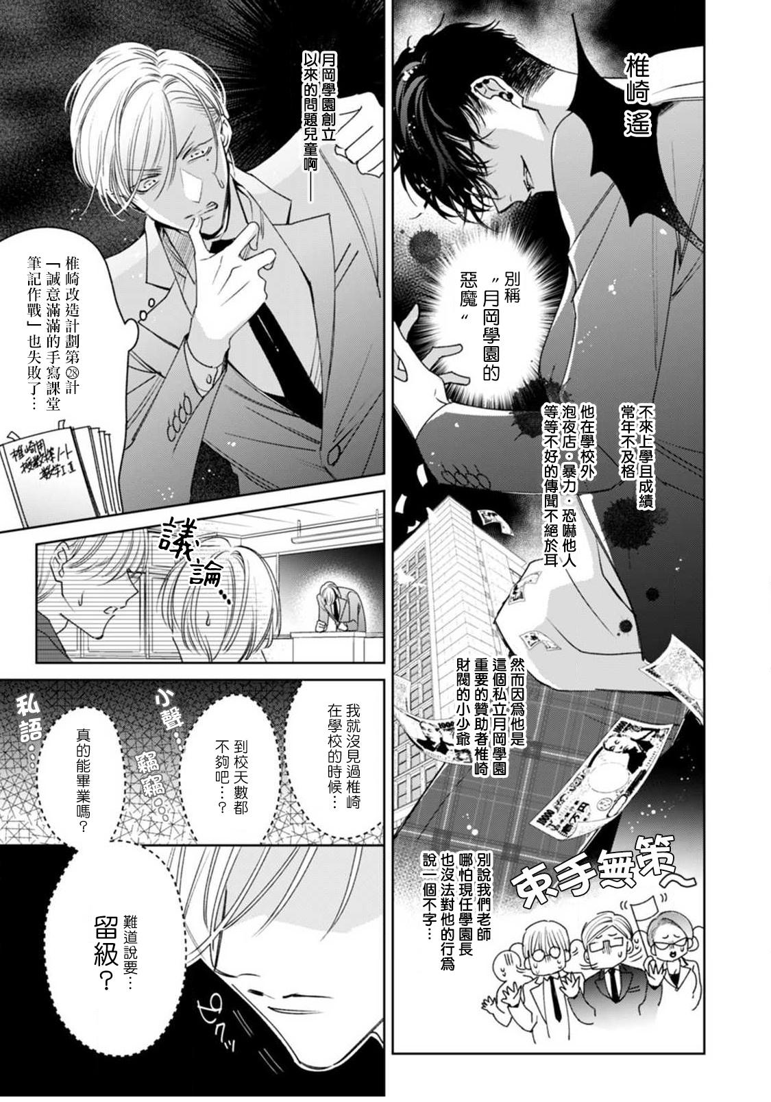 Ochikobore Alpha to Elite Omega   问题α与精英Ω Ch. 1-4 12
