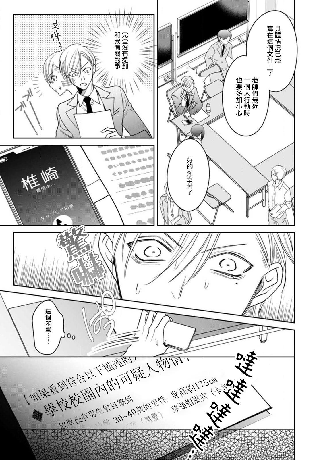 Ochikobore Alpha to Elite Omega   问题α与精英Ω Ch. 1-4 141