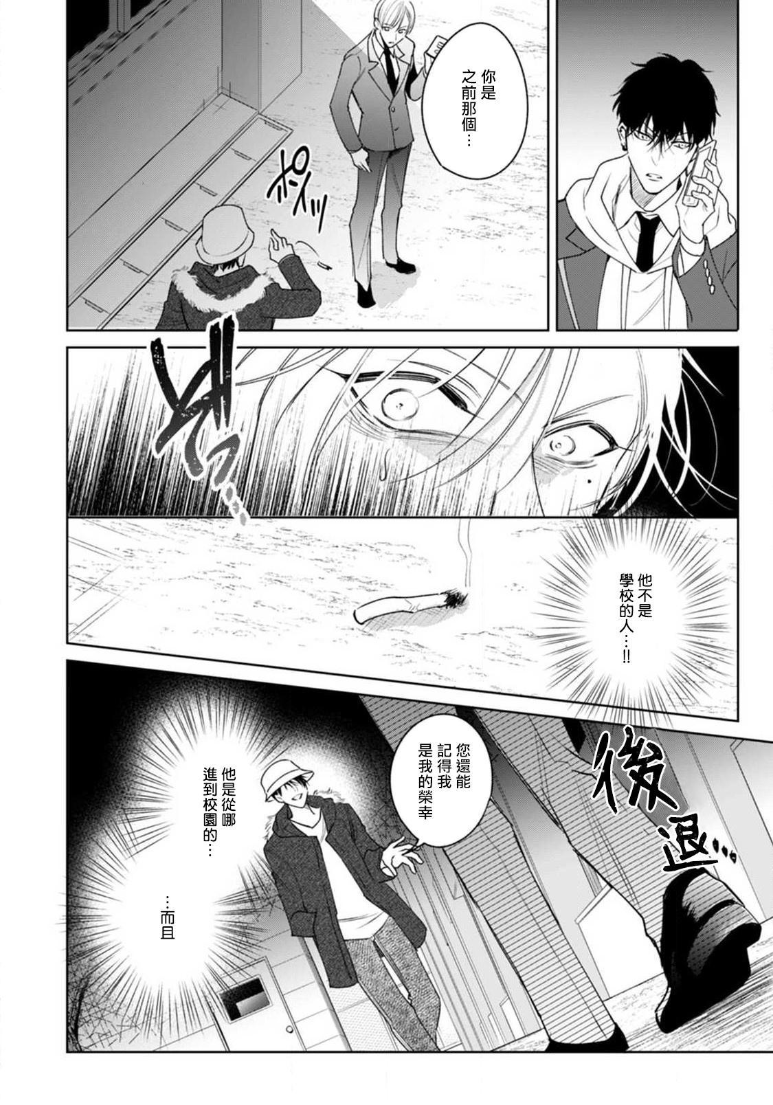 Ochikobore Alpha to Elite Omega   问题α与精英Ω Ch. 1-4 144
