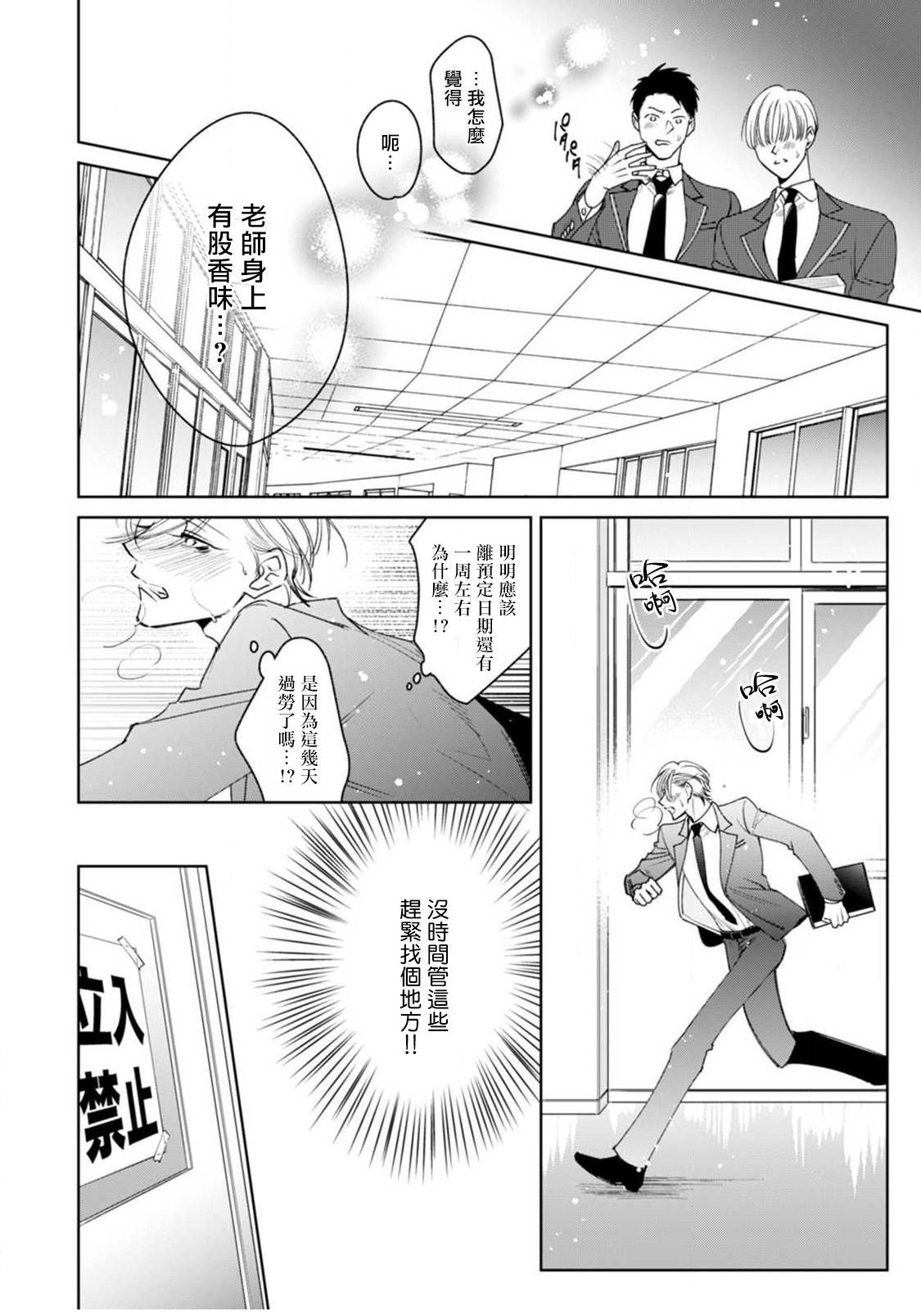 Ochikobore Alpha to Elite Omega   问题α与精英Ω Ch. 1-4 15