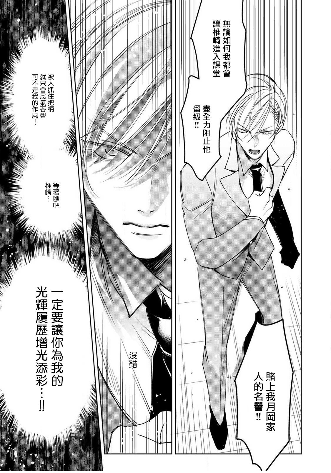 Ochikobore Alpha to Elite Omega   问题α与精英Ω Ch. 1-4 43