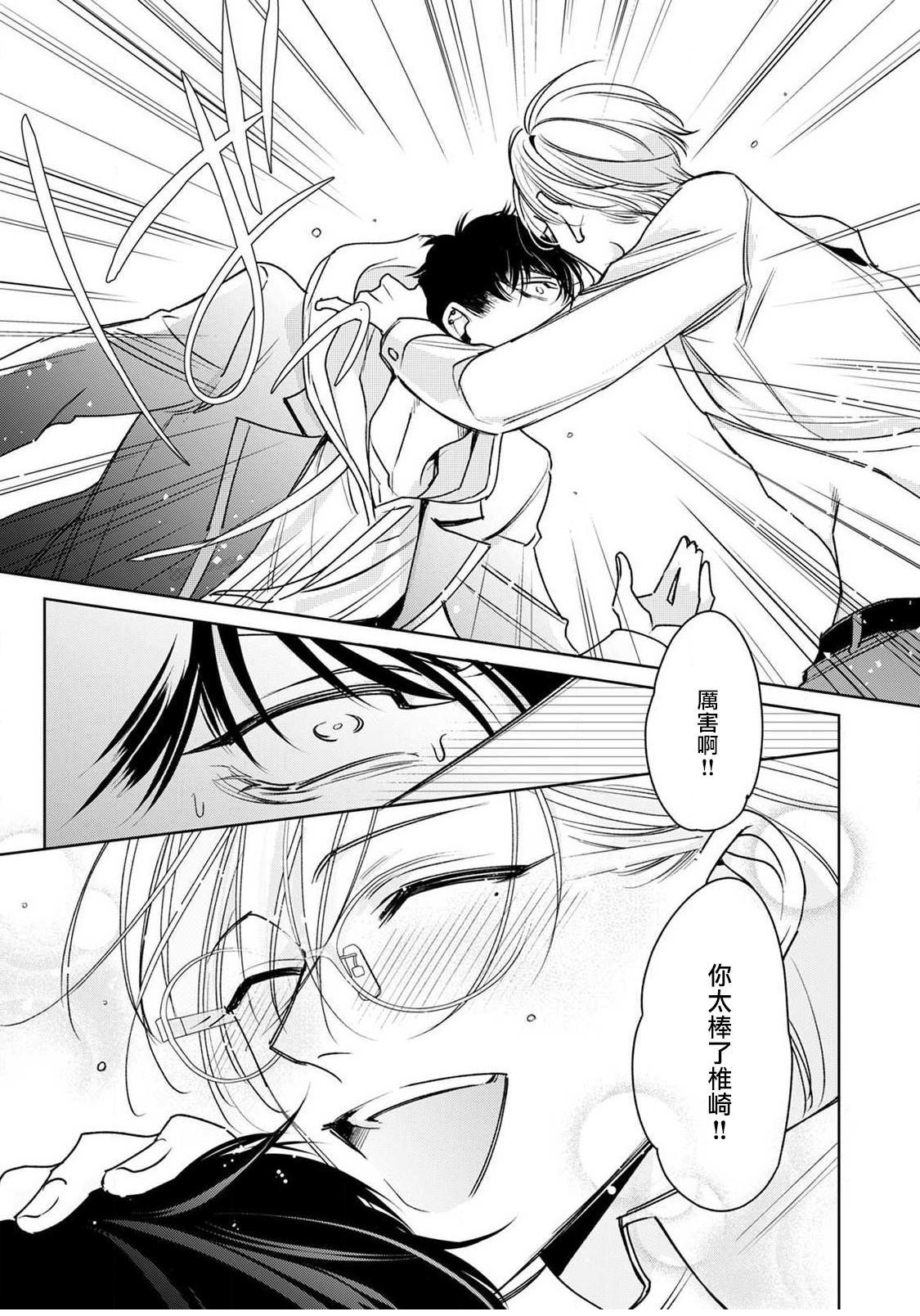 Ochikobore Alpha to Elite Omega   问题α与精英Ω Ch. 1-4 63