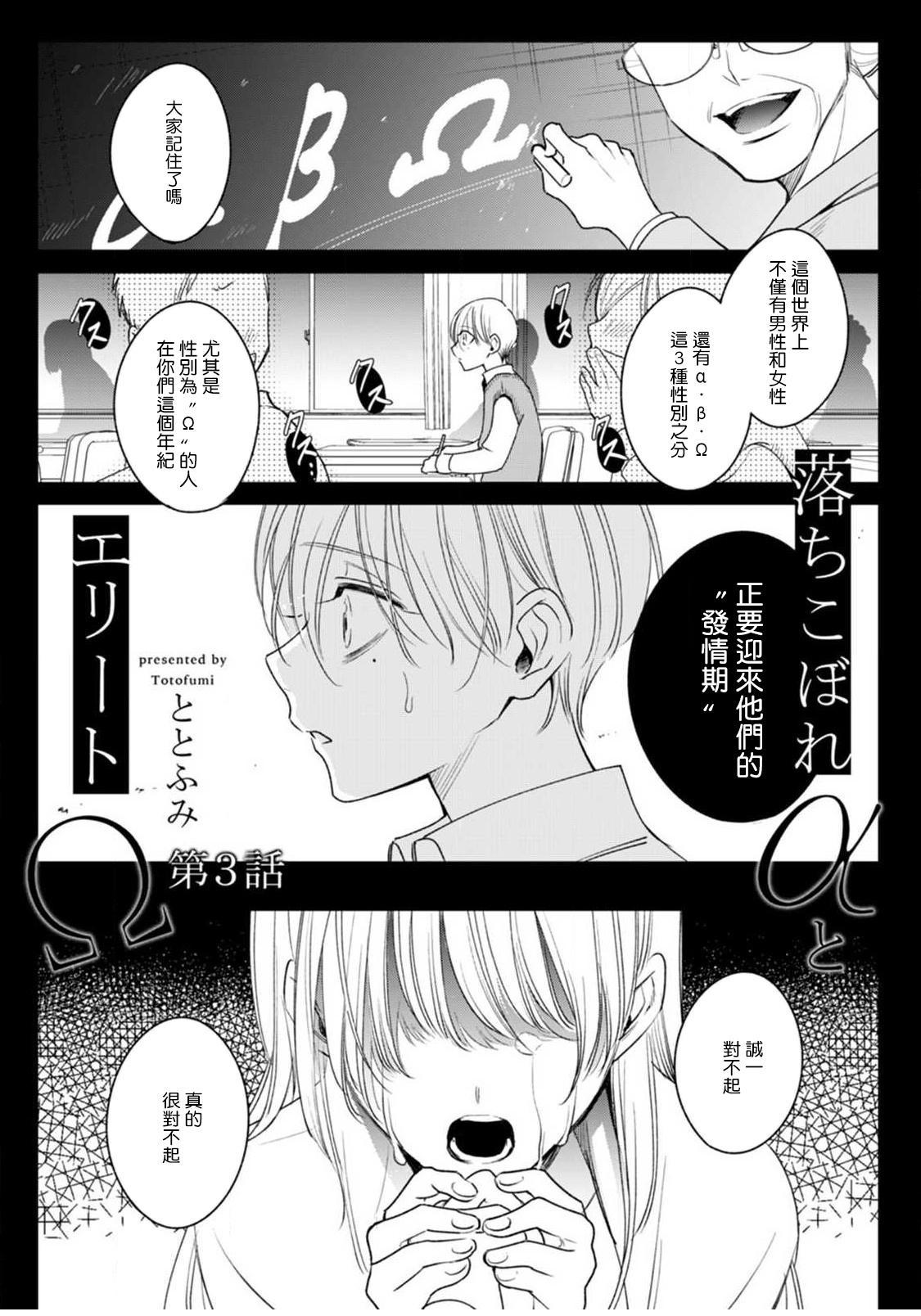 Ochikobore Alpha to Elite Omega   问题α与精英Ω Ch. 1-4 73