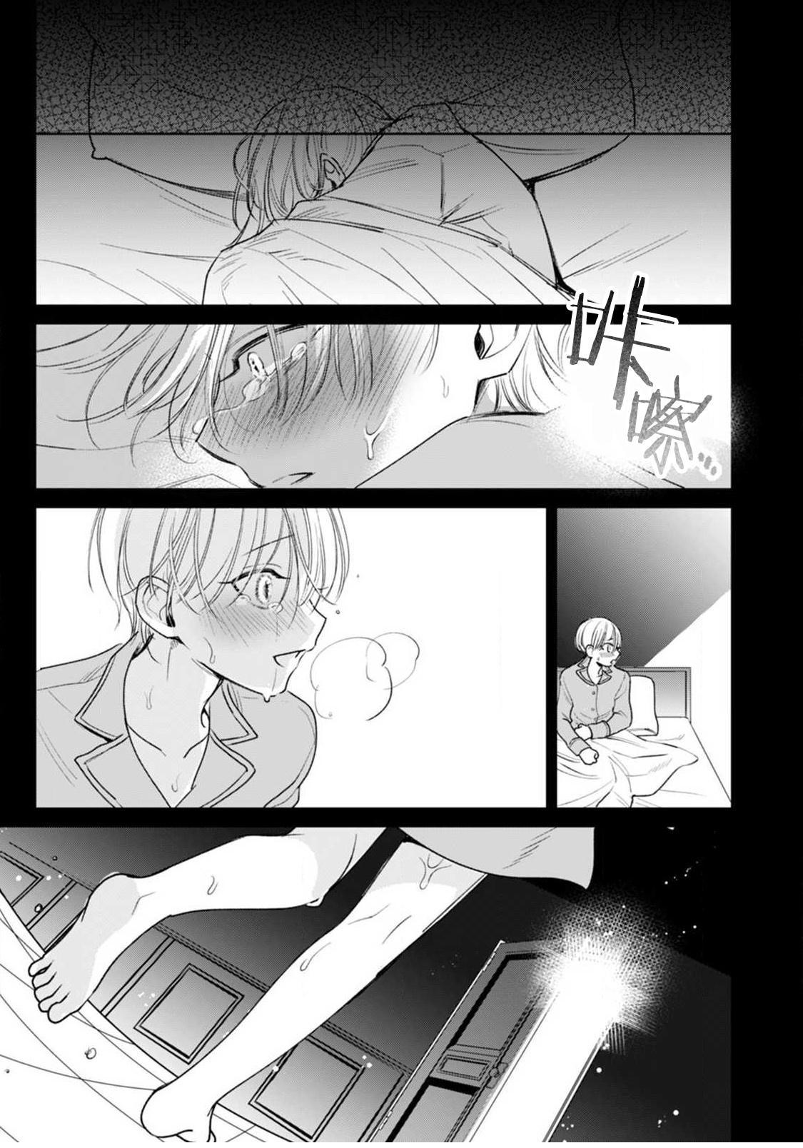 Ochikobore Alpha to Elite Omega   问题α与精英Ω Ch. 1-4 87