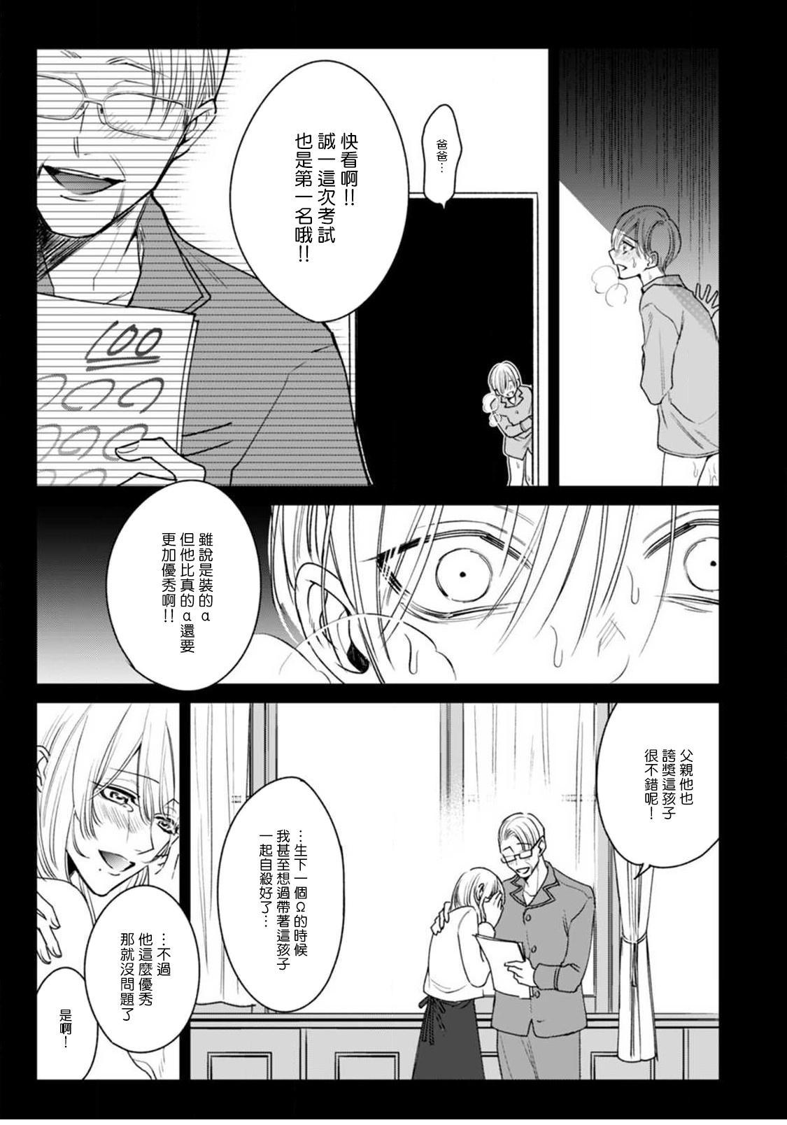Ochikobore Alpha to Elite Omega   问题α与精英Ω Ch. 1-4 88