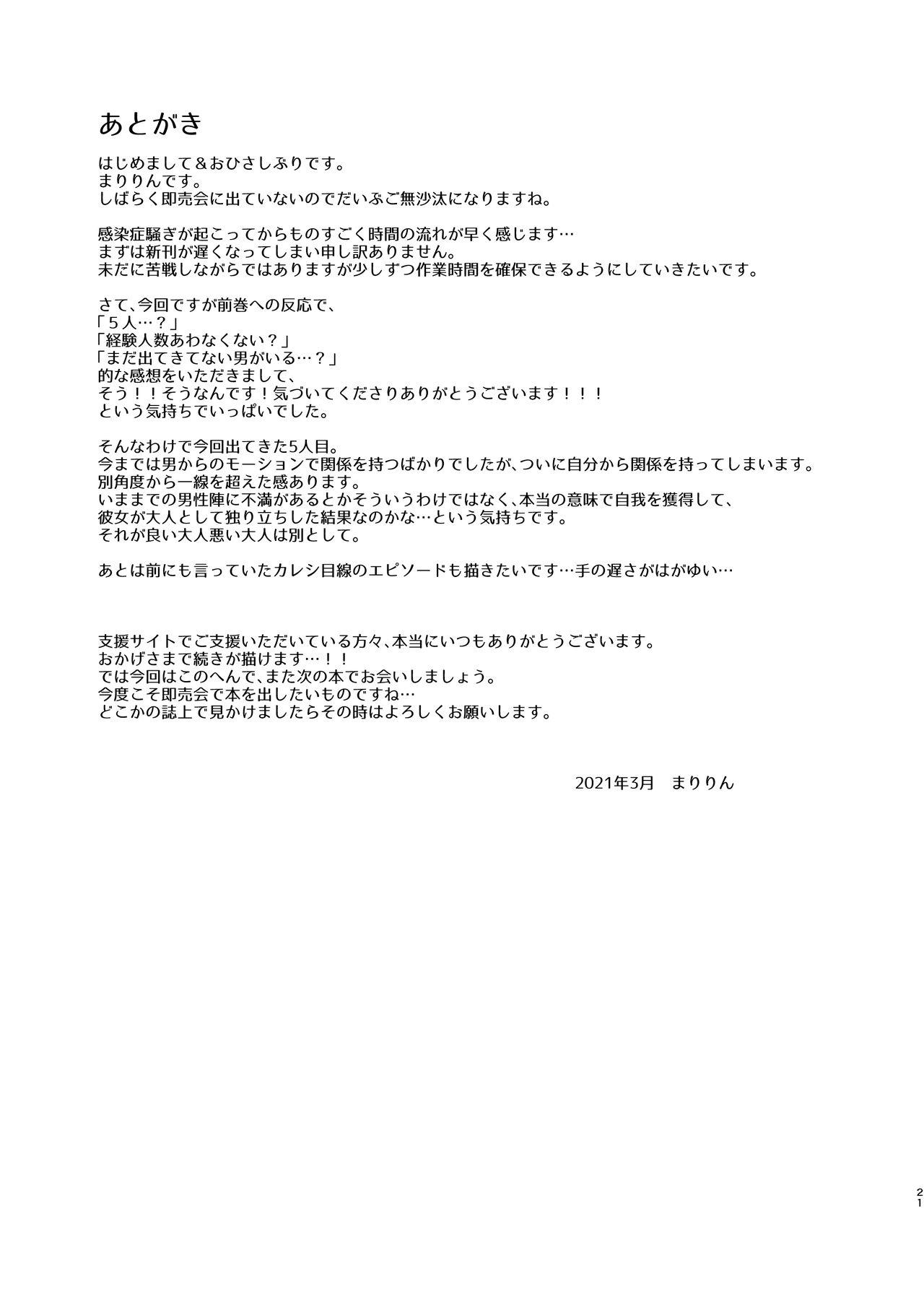 Cosplay x Keiken Ninzuu 21