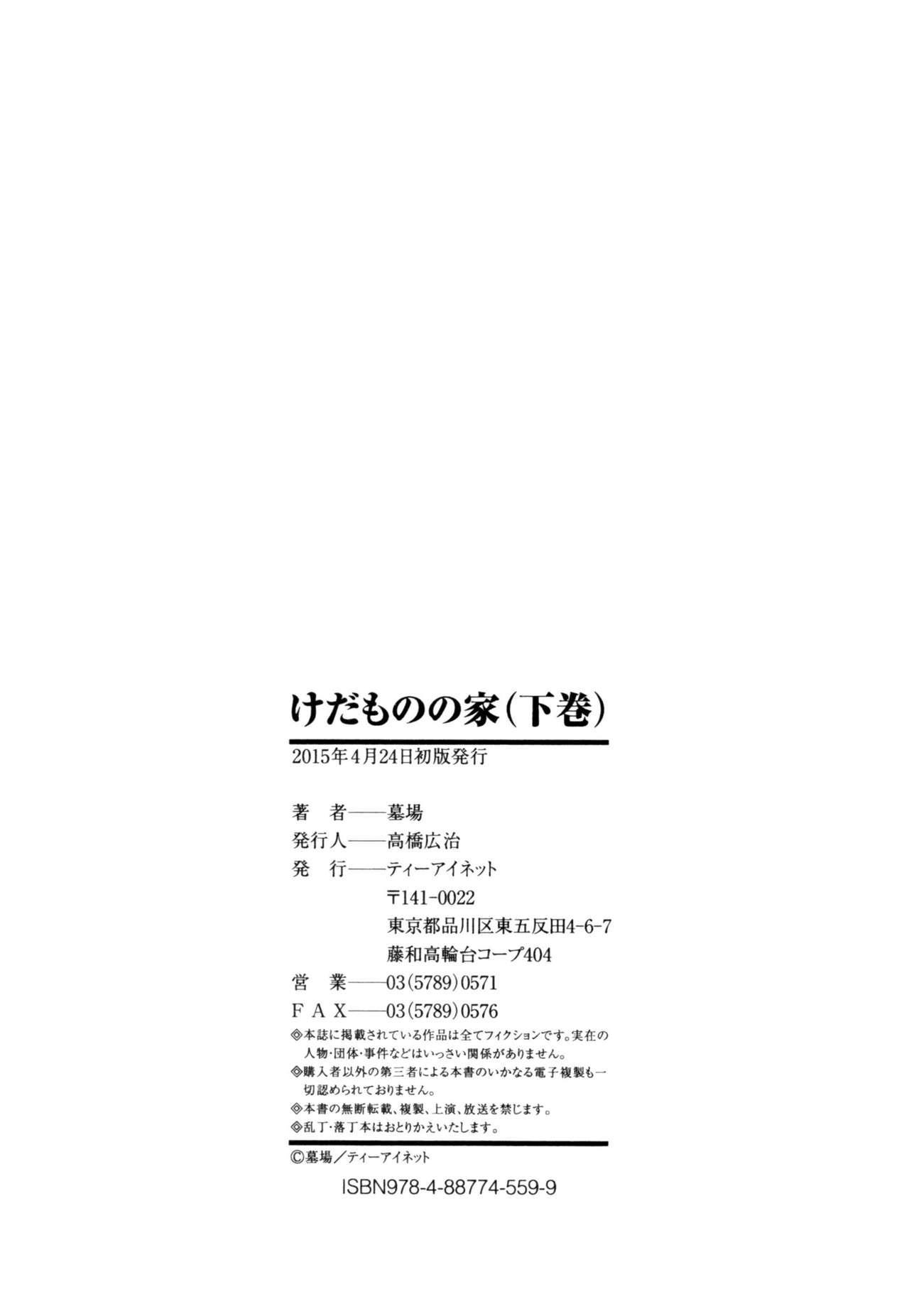 Kedamono no Ie 212