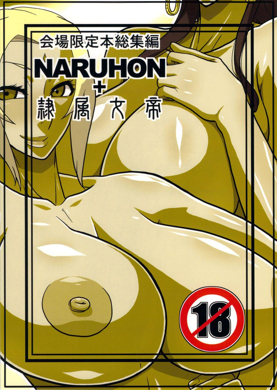 NARUHON + Reizoku Jotei | NARUHON + Subordinate Empress 25