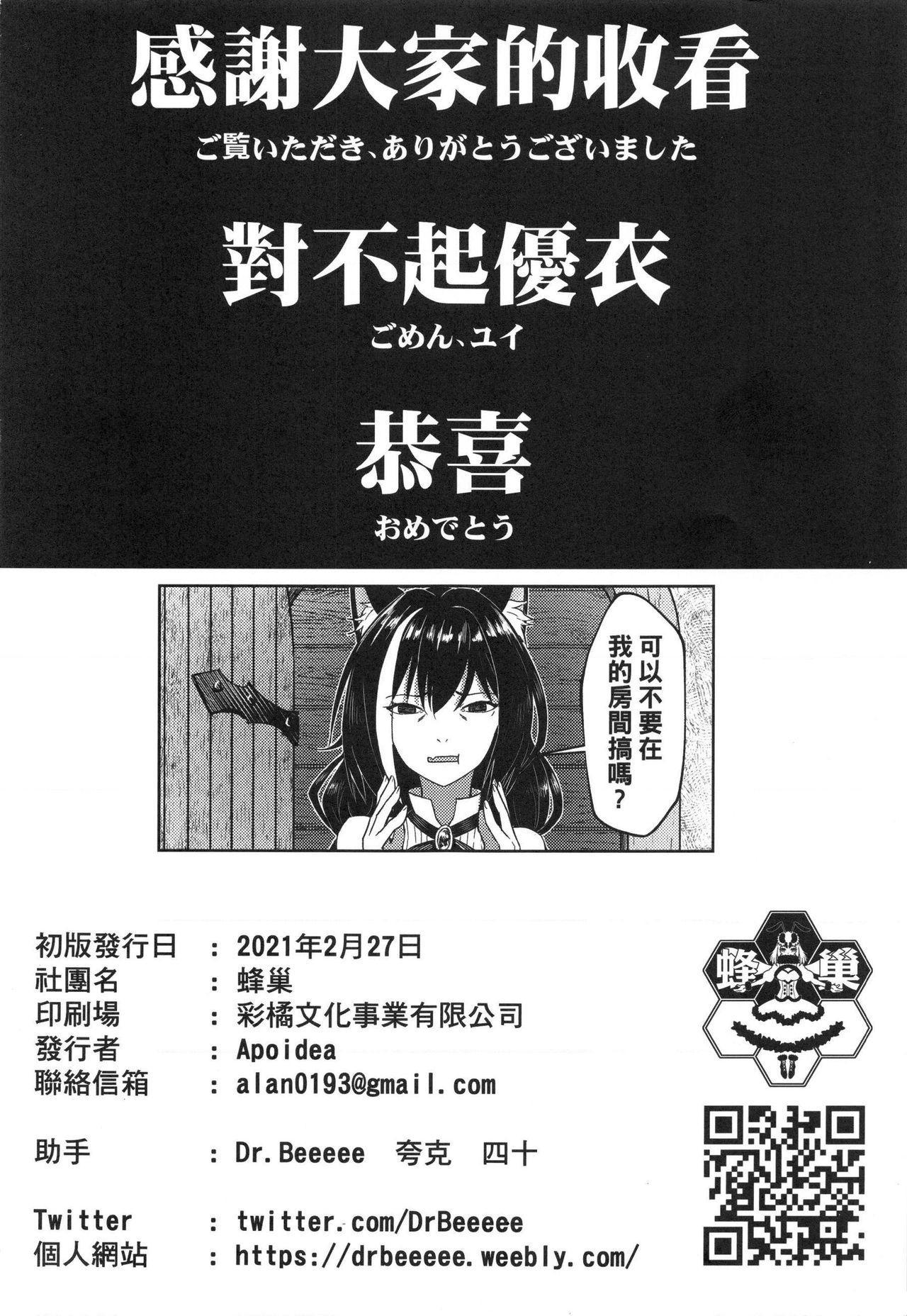 【台湾FF37】[蜂巢 (Apoidea)]《優衣與騎士君的倆人♡時光》[Chinese] (超異域公主連結 Re:Dive) [切嚕系女子個人搬運] [Decensored] 33