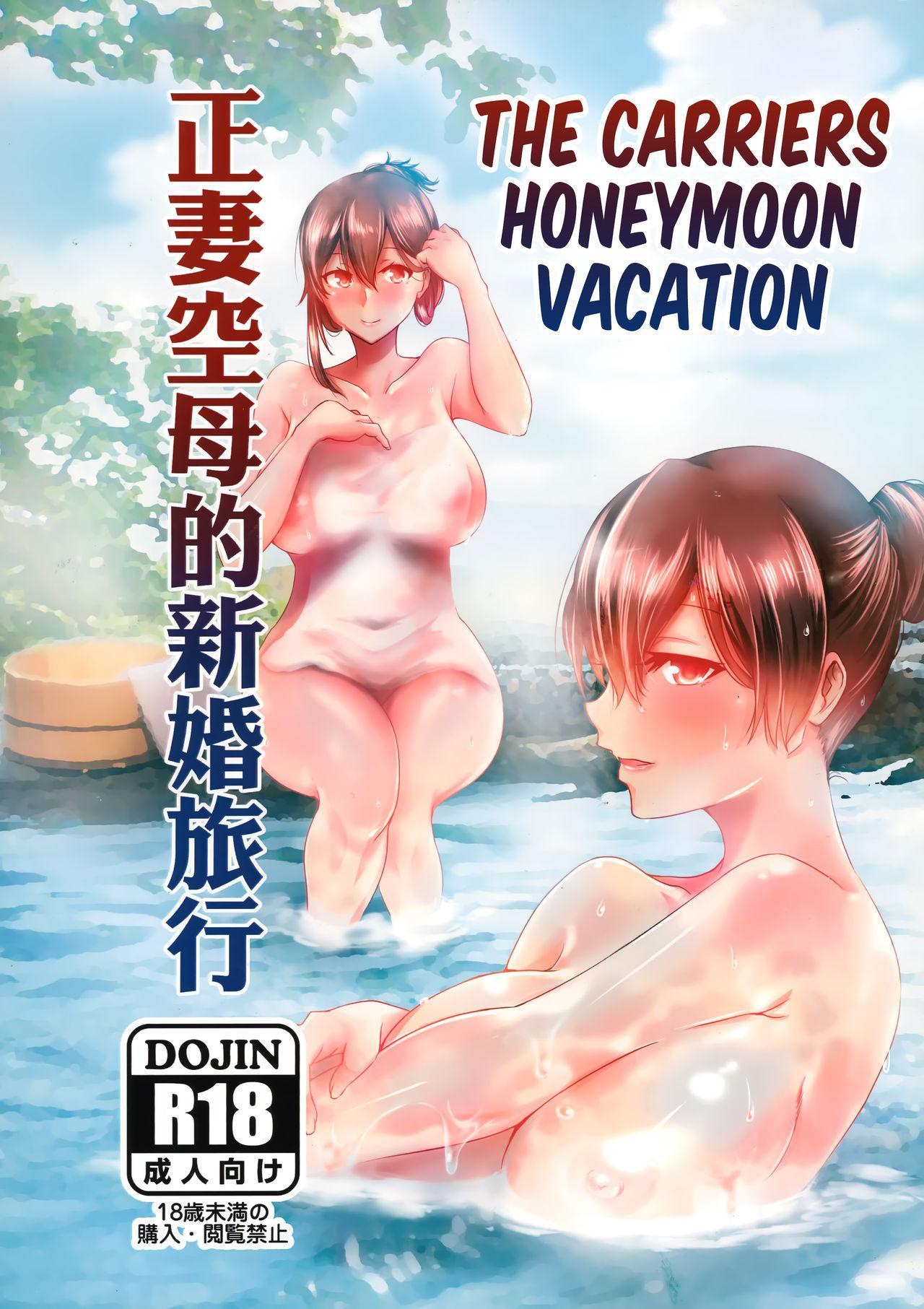 Seisai kūbo no shinkon ryokō   The Carriers Honeymoon Vacation 0
