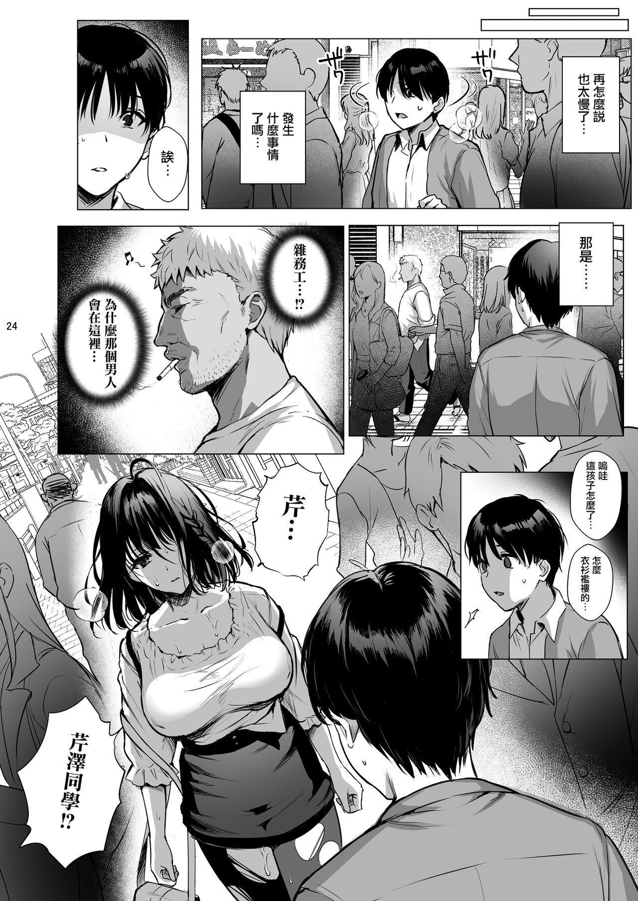 Toshoshitsu no Kanojo 3 24