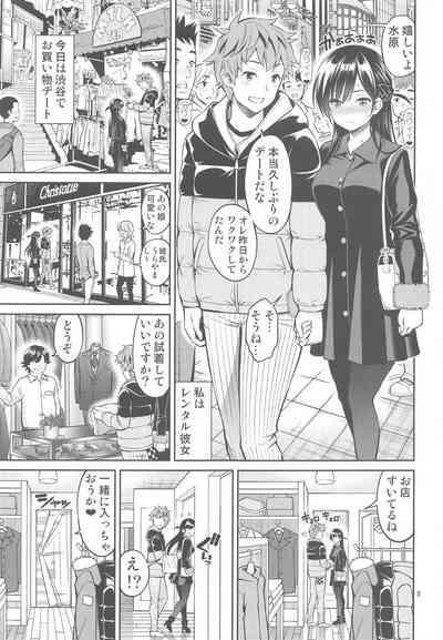Rental Kanojo Osawari Shimasu 04 3