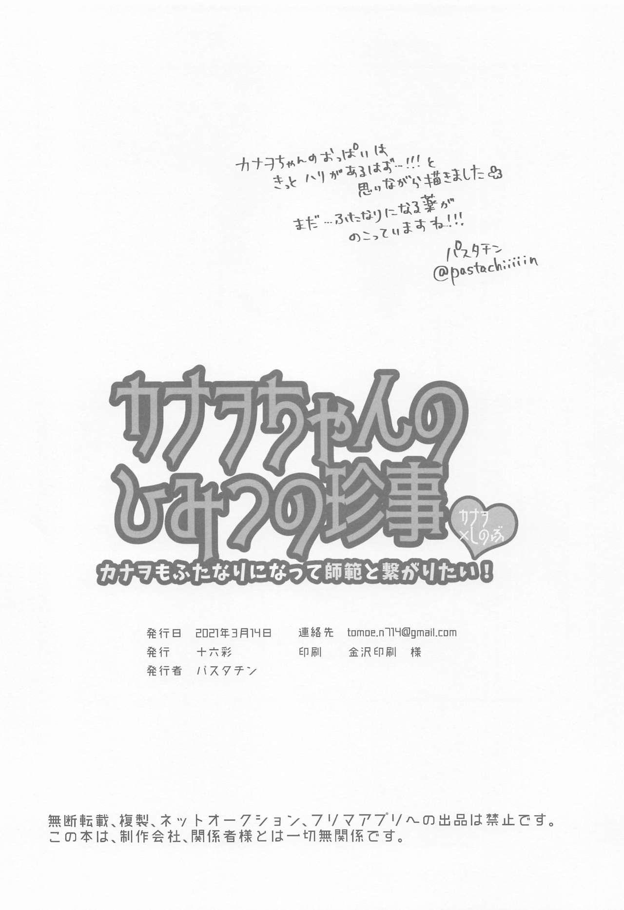 Kanao-chan no Himitsu no Chinji 20