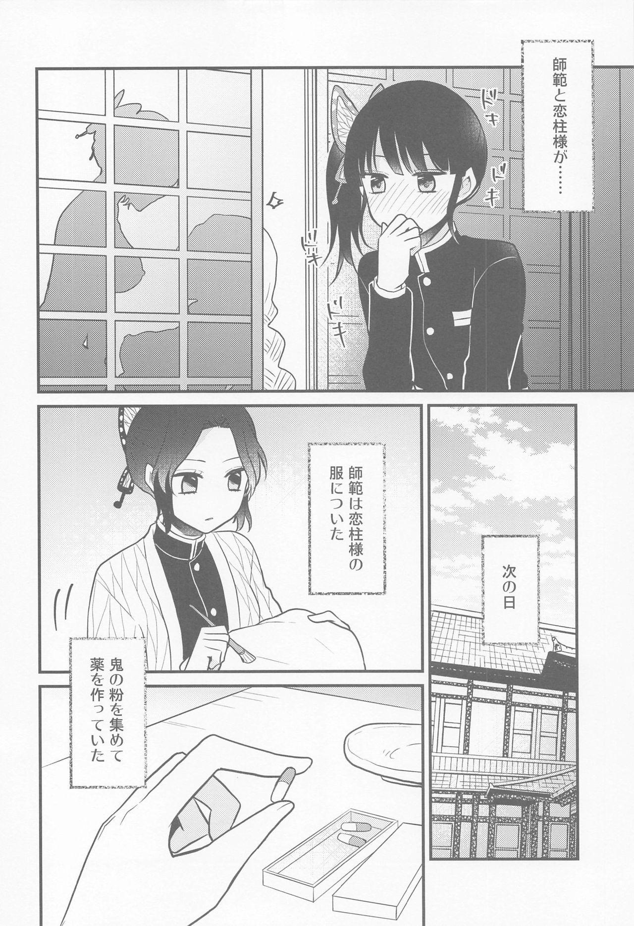 Kanao-chan no Himitsu no Chinji 4