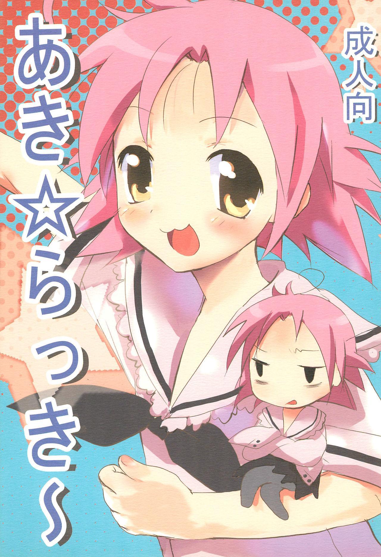Aki Lucky 0