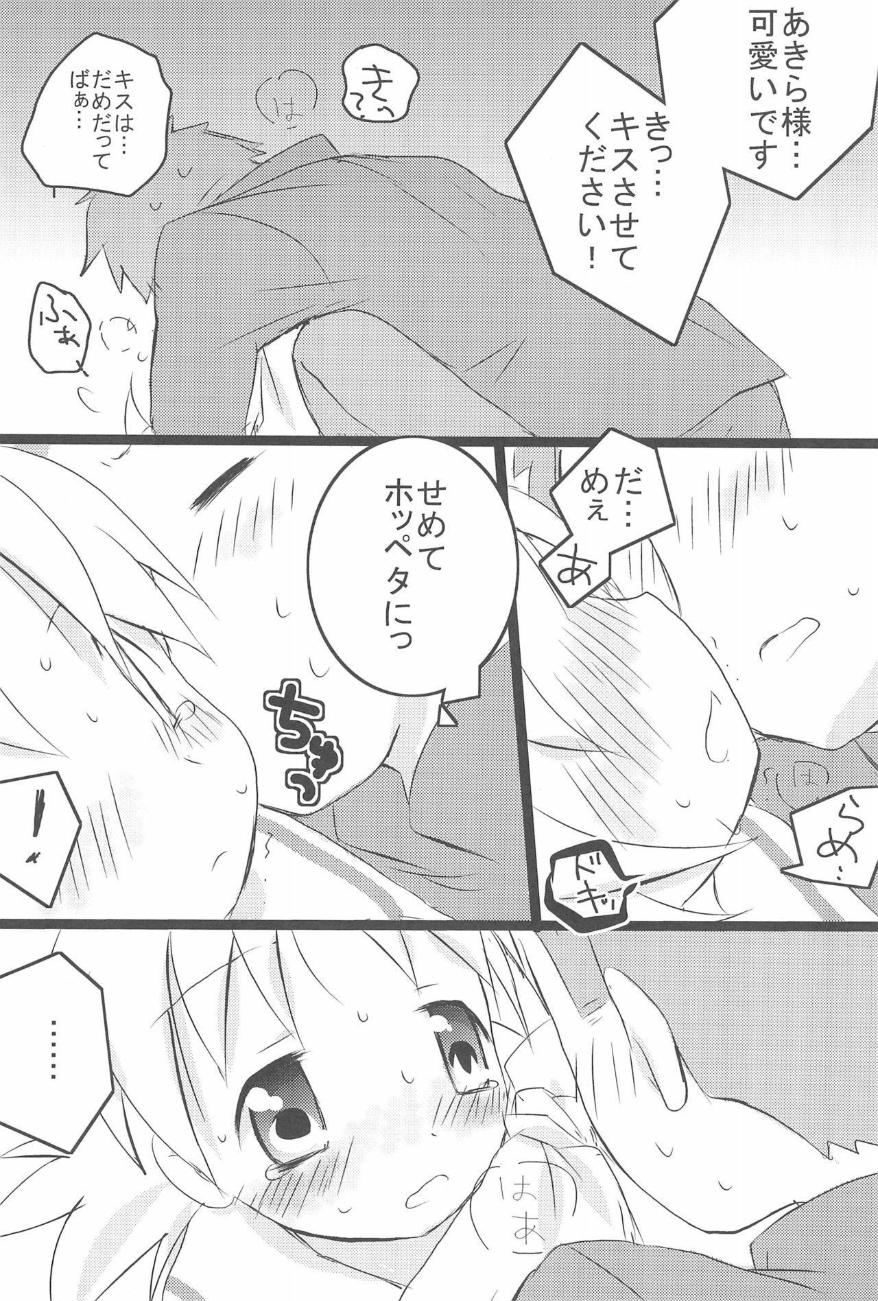 Aki Lucky 18