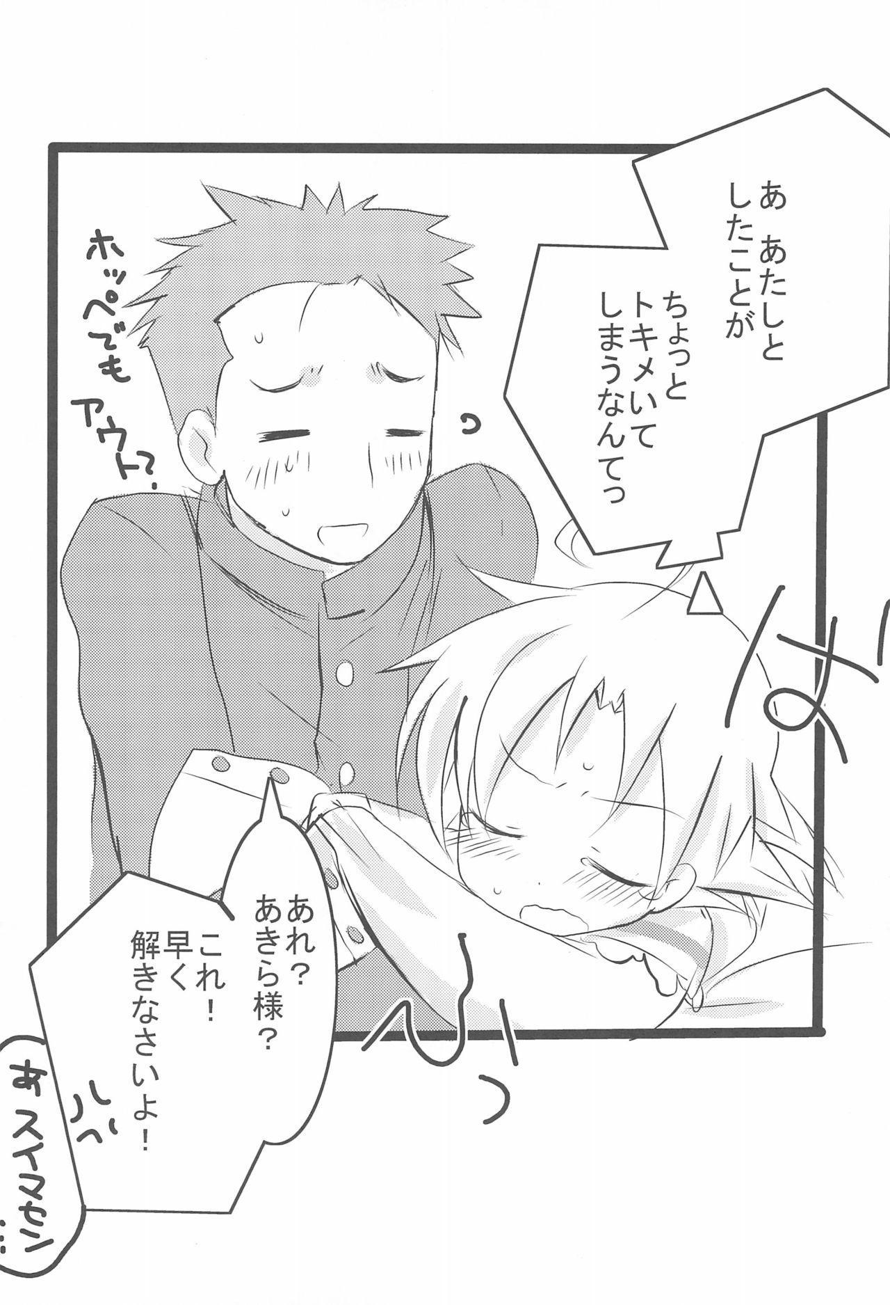 Aki Lucky 19
