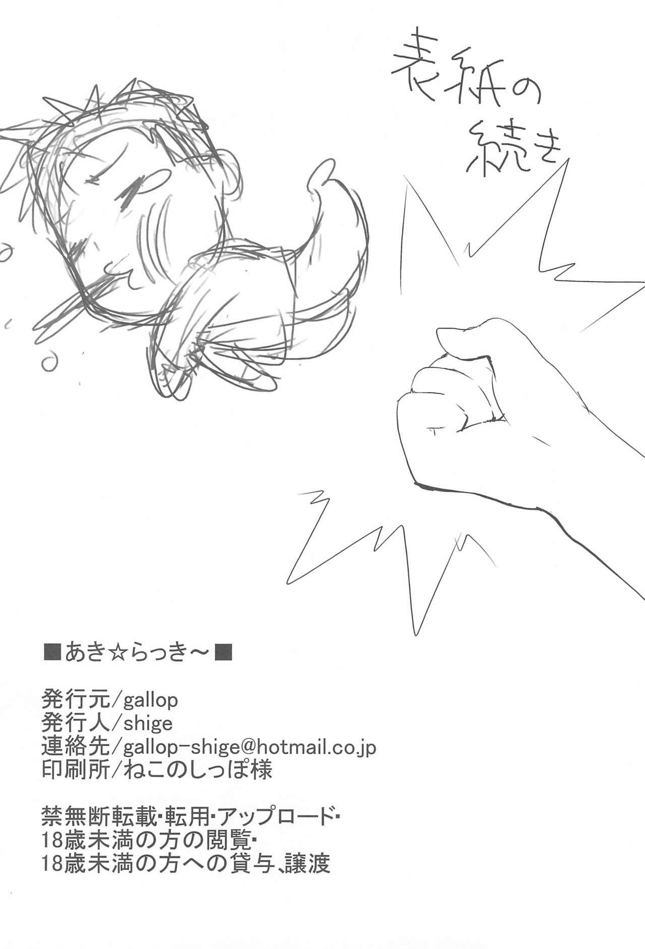 Aki Lucky 21