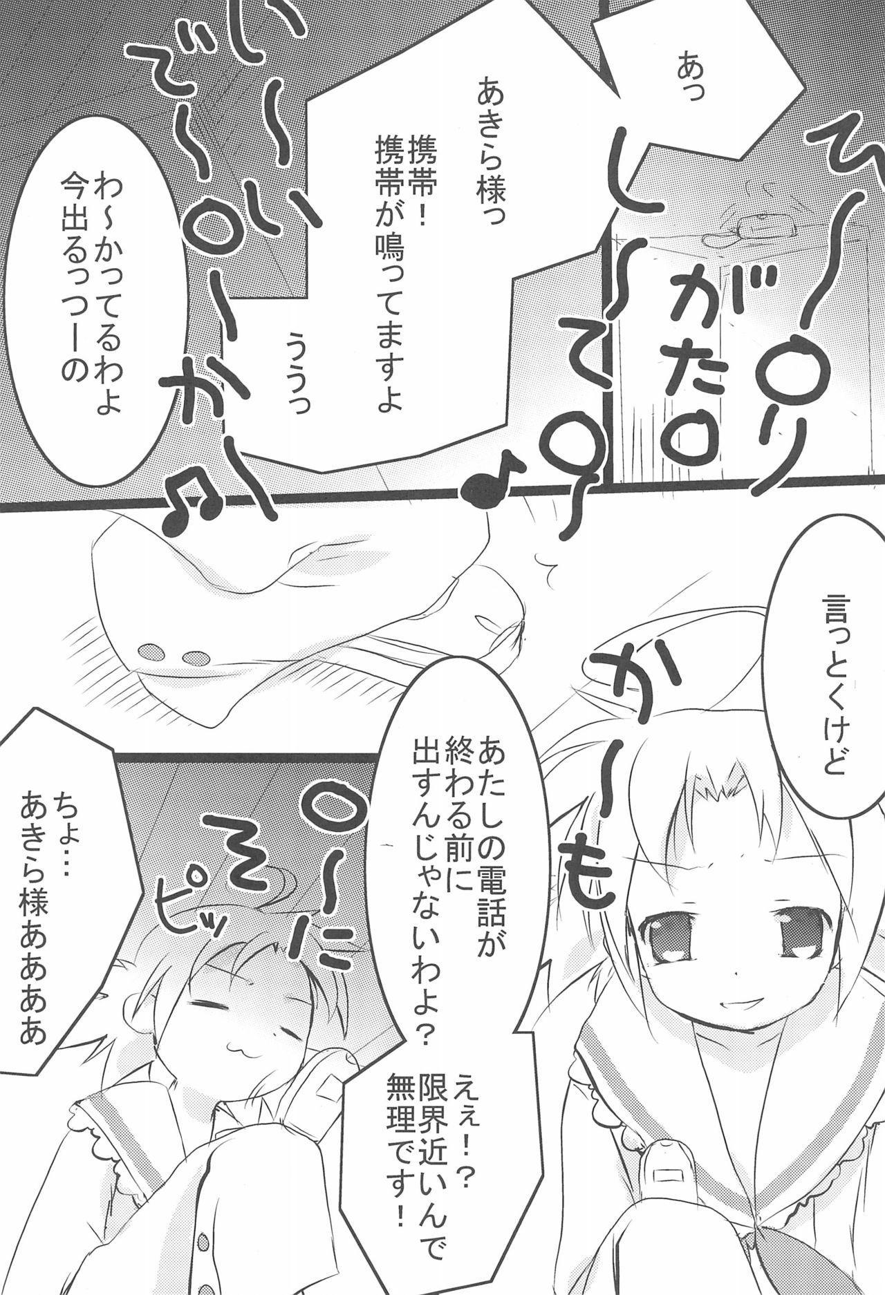 Aki Lucky 2