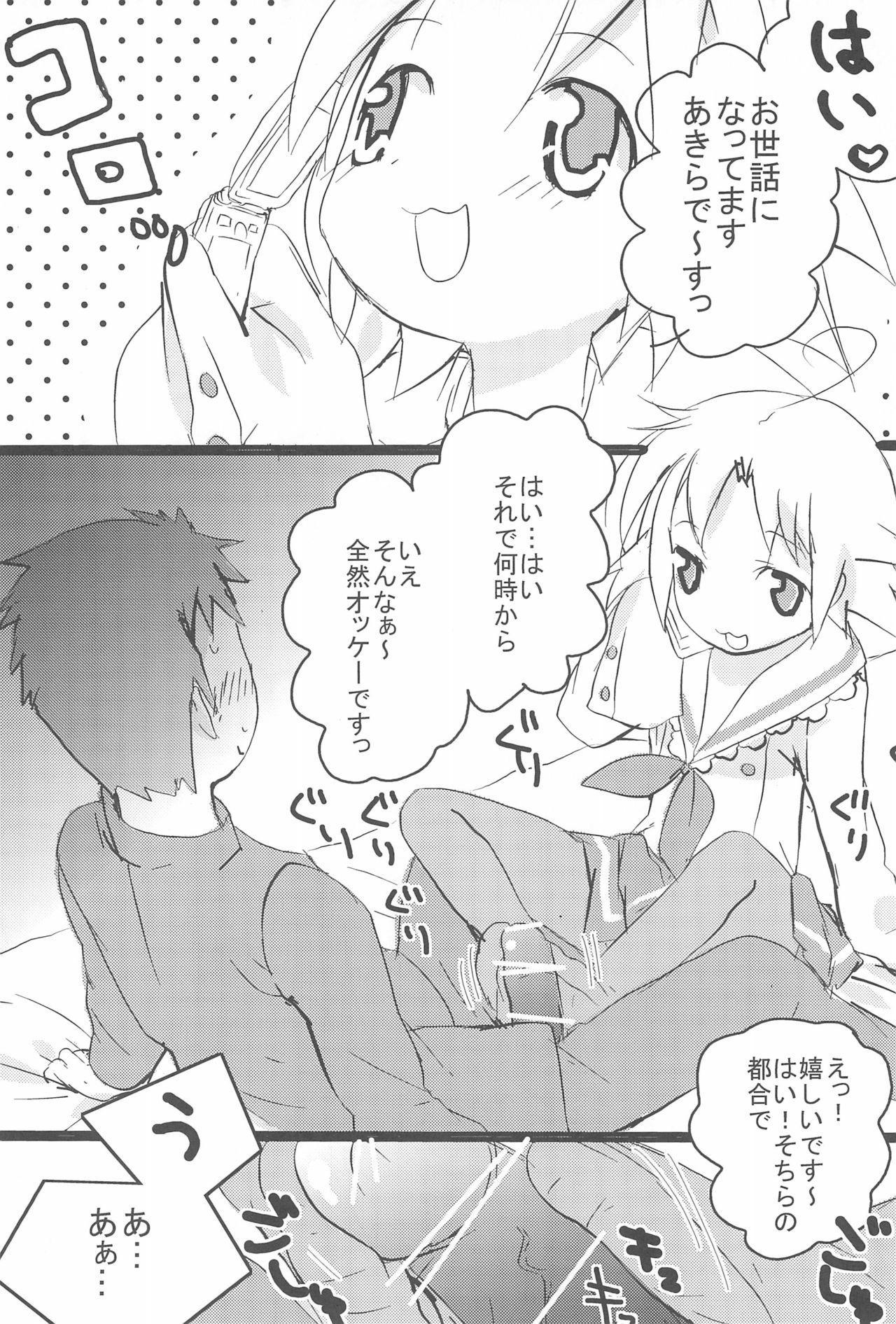 Aki Lucky 3