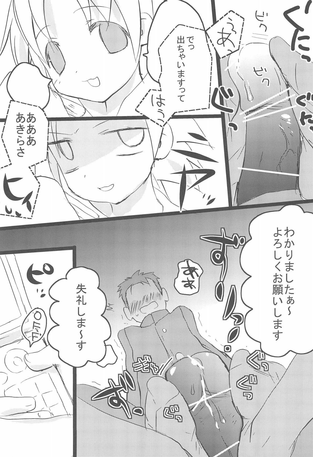 Aki Lucky 4