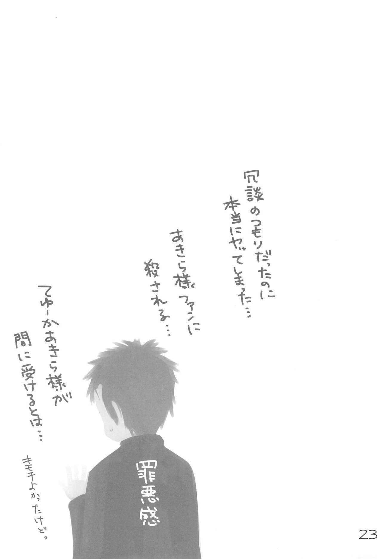 Kuro Star 22