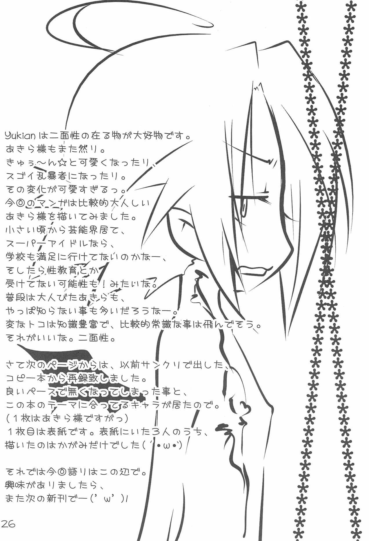 Kuro Star 25