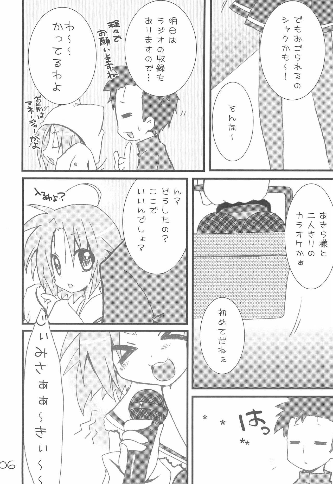 Kuro Star 5