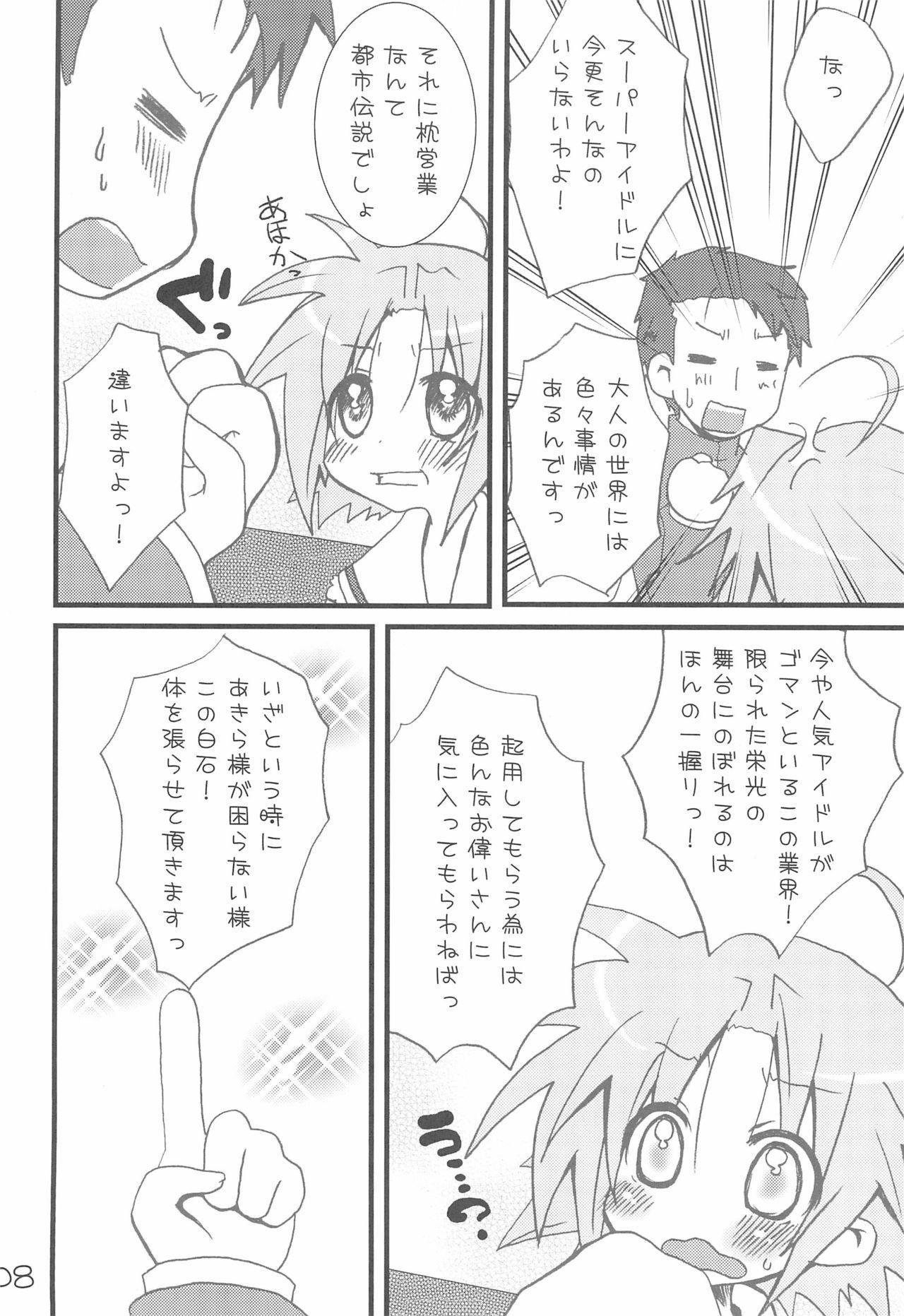 Kuro Star 7