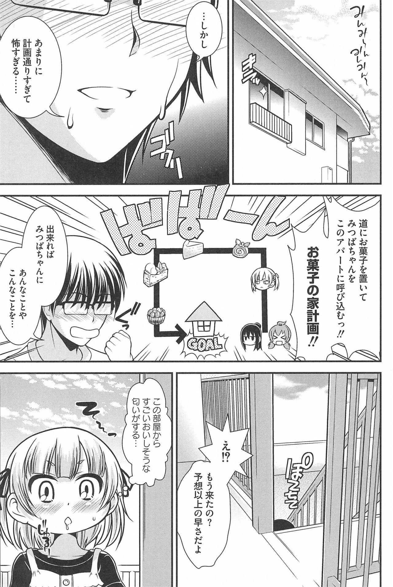 [Anthology] 3-tsugo 3 Shimai no Seiyoku wa 3-bai (Mitsudomoe) 110