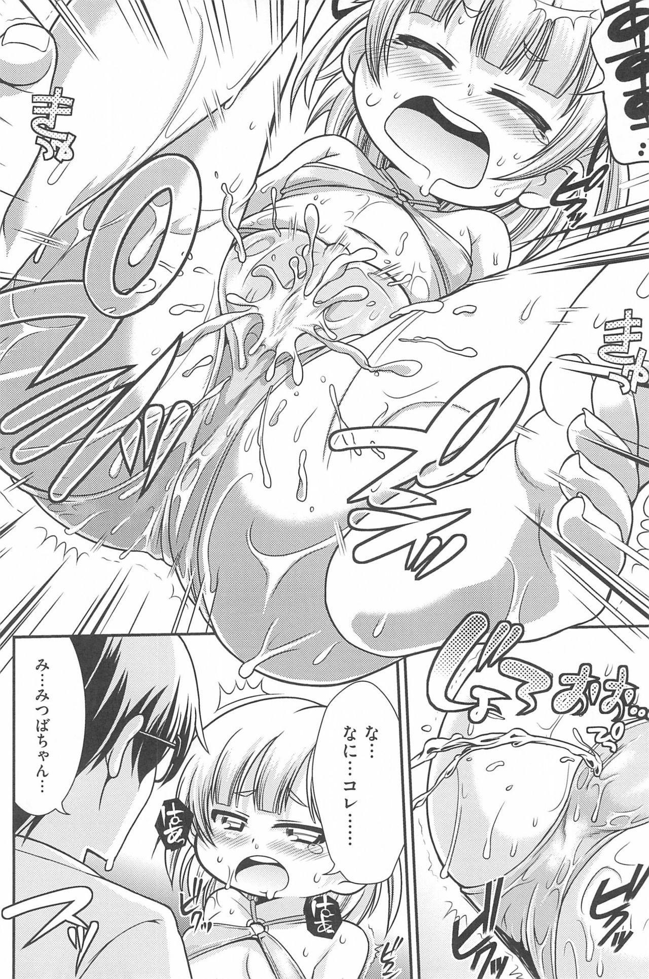 [Anthology] 3-tsugo 3 Shimai no Seiyoku wa 3-bai (Mitsudomoe) 119