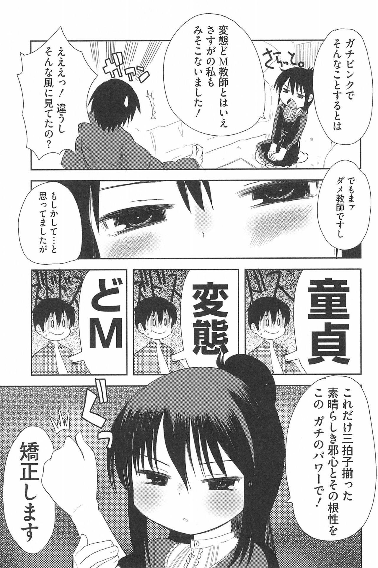 [Anthology] 3-tsugo 3 Shimai no Seiyoku wa 3-bai (Mitsudomoe) 142