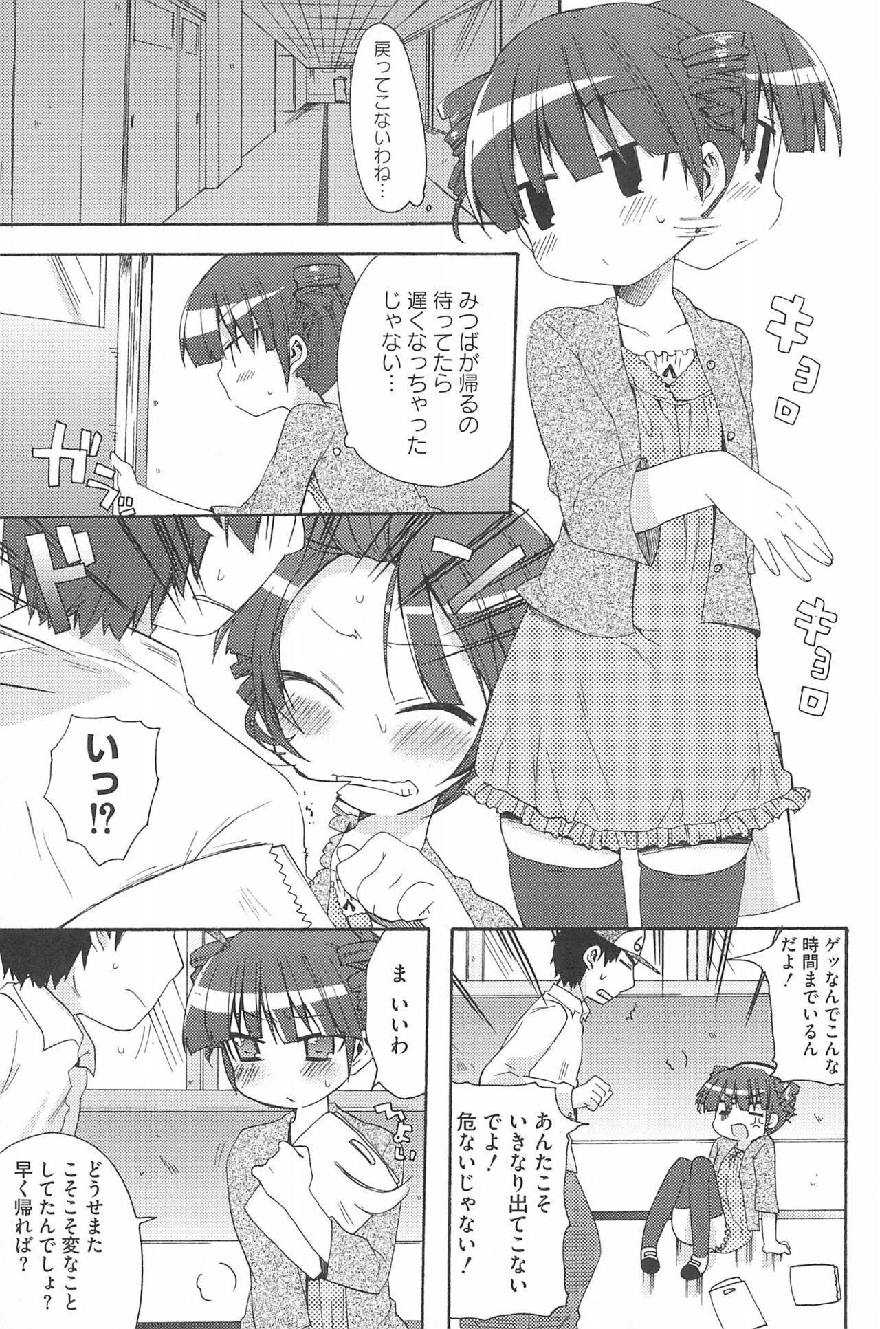 [Anthology] 3-tsugo 3 Shimai no Seiyoku wa 3-bai (Mitsudomoe) 156