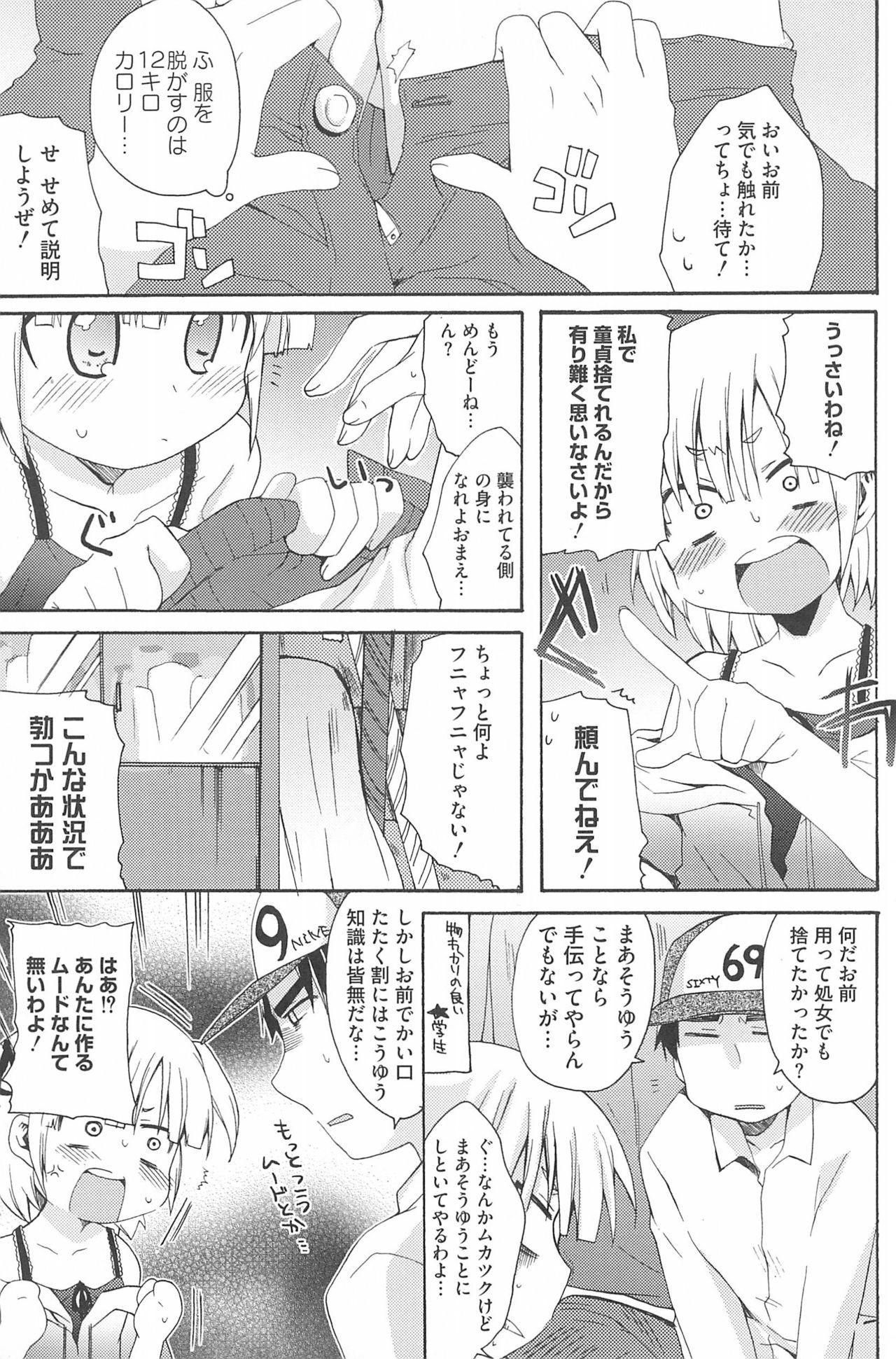 [Anthology] 3-tsugo 3 Shimai no Seiyoku wa 3-bai (Mitsudomoe) 160